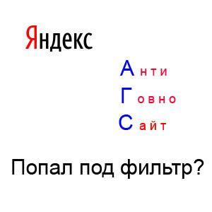 Вывод сайта из под фильтра Яндекс АГС