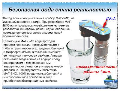 Прибор для обеззараживания воды