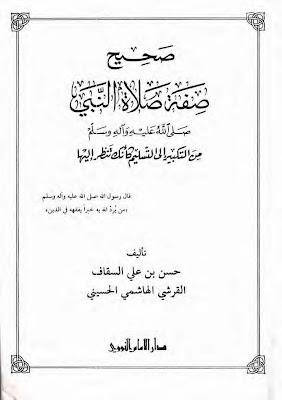 صحيح صفة صلاة النبي - حسن السقاف pdf