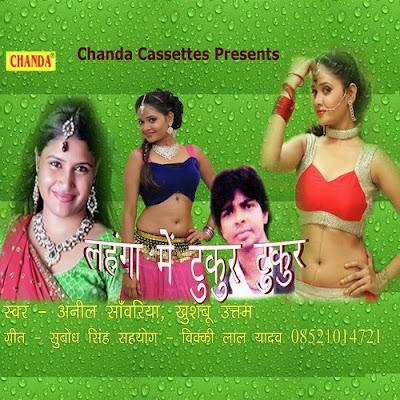 Lehanga Me Tukur Tukur - Bhojpuri album