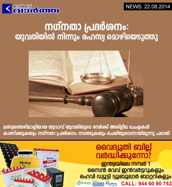Case, Police, Complaint, Court, Kumbala, Woman, Youth, Hosdurg Court