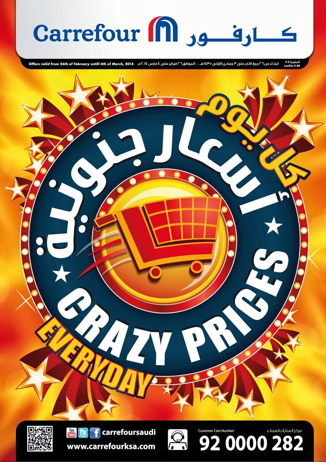 عرض اسعار جنونية فى كارفور السعودية حتى 4 مارس 2014