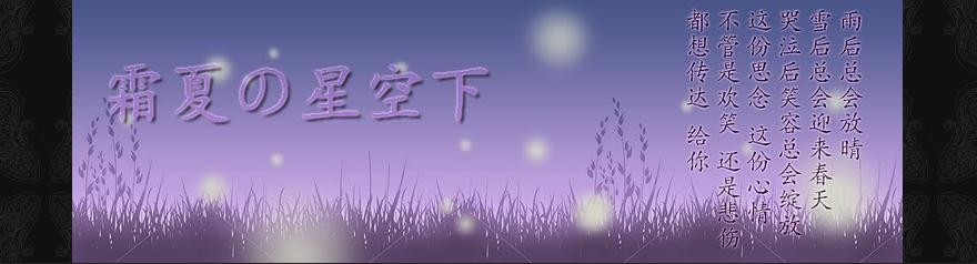 霜夏の星空下