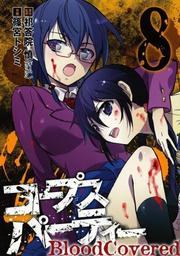 Corpse Party: Blood Covered Manga