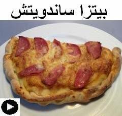 فيديو البيتزا ساندويتش