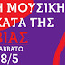 """Φιλανθρωπική συναυλία για την οικονομική ενίσχυση του """"Καταφυγίου Γυναίκας"""""""