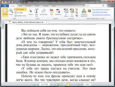 PDF редактор Nitro Pro