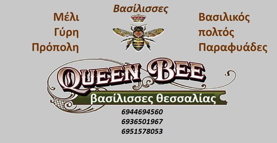 ΒΑΣΙΛΙΣΣΕΣ ΘΕΣΣΑΛΙΑΣ...QUEEN BEE.