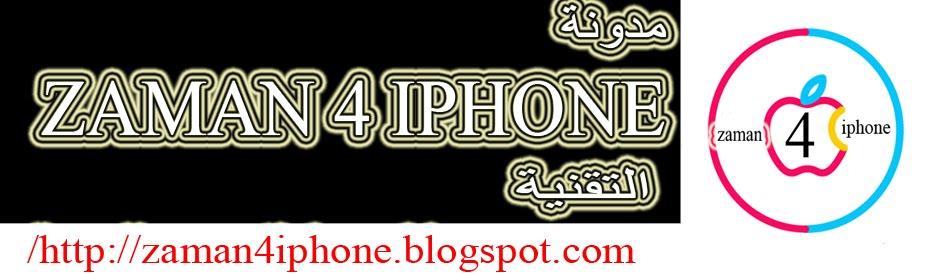 مدونة ZAMAN 4 IPHONE التقنية