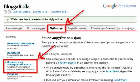 Ищем вкладку Email в FeedBurner