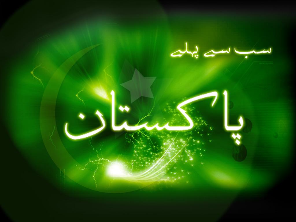 http://1.bp.blogspot.com/--STDtw8IG-M/TmGKsjAh4wI/AAAAAAAAADk/LvZ176R2vp0/s1600/sab_say_pehlay_pakistan.jpg