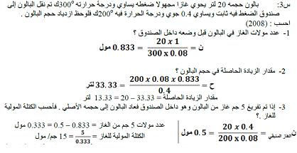 أسئلة حسابية محلولة الوحدة الرابعة 3.png