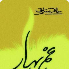 Gham-e-Bahar Download Urdu Poetry Book by Sager Saddique