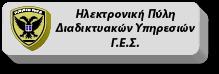 Ηλεκτρονική Πύλη ΓΕΣ