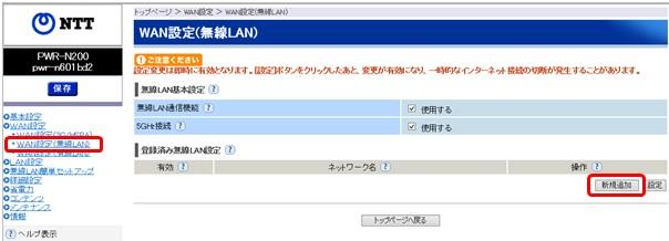 [WAN設定]→[WAN設定(無線LAN)]→[新規追加]を選択
