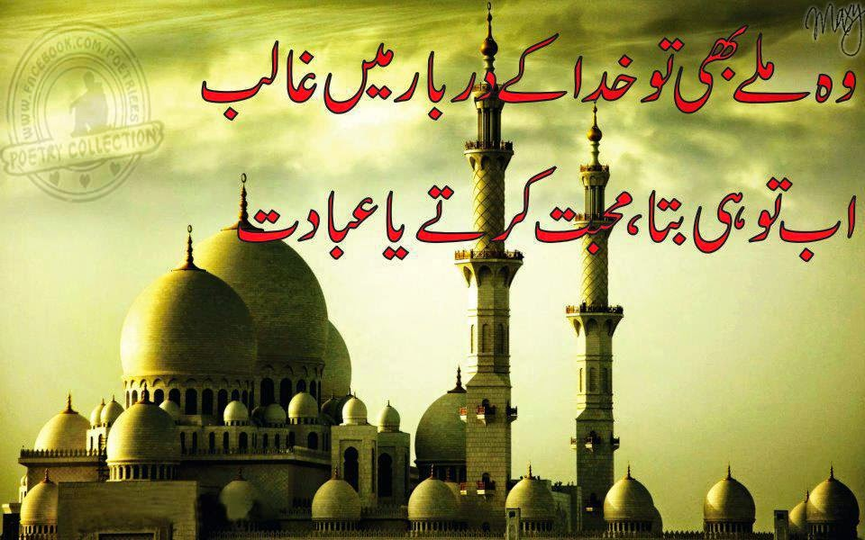 Pakistani Shayari SMS Poetry for all