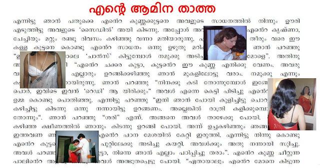 Malayalam Kambi Kathakal