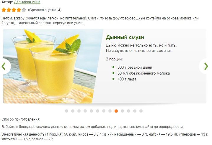 Как сделать коктейль без блендера из фруктов