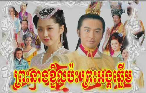 - Movie Khmer99 - Collection New Movie Thai, Khmer, Chinese