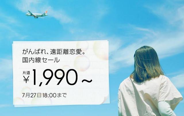 【深度遊日本】日本捷星內陸航線促銷,明日(7月27日)下午5點前預訂!