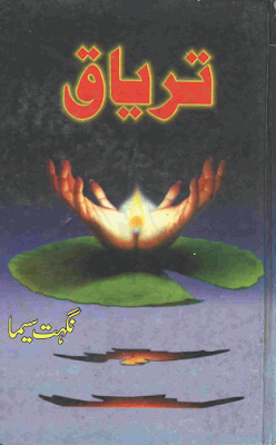 Taryaaq+By+Nighat+Seema Taryaaq By Nighat Seema