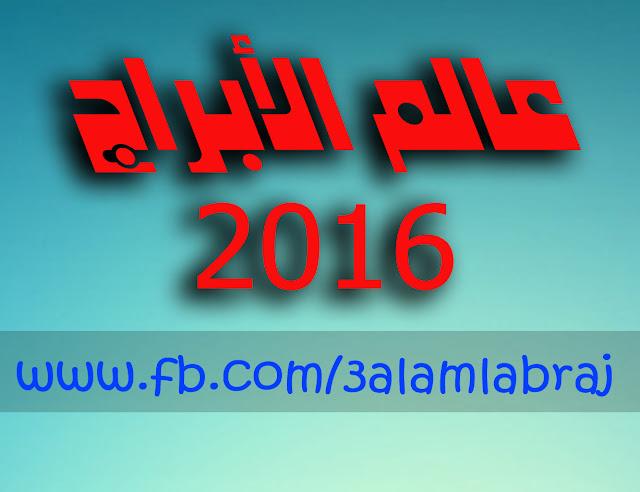 حظك اليوم الاربعاء 16/12/2015