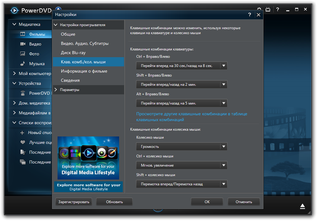 Скачать CyberLink PowerDVD 13 Ultra 13.0.3105.58 Crack бесплатно Ключи и кр