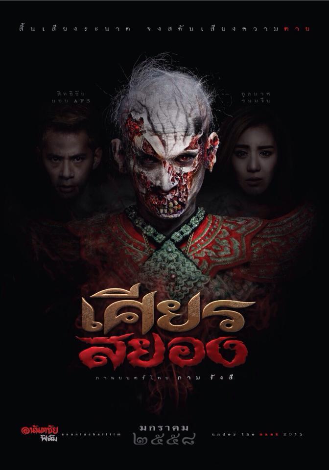 Under the Mask (2015) เศียรสยอง HD