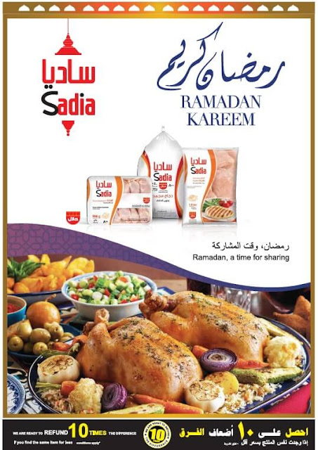 عروض كارفور البحرين رمضان 2015