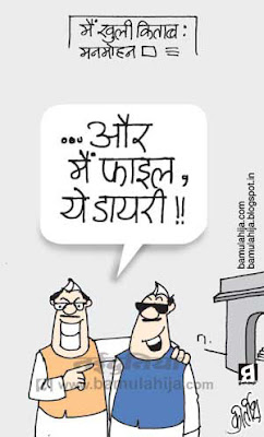 coalgate scam, manmohan singh cartoon, congress cartoon, corruption cartoon, corruption in india, indian political cartoon
