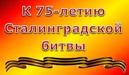 К юбилею Сталинградской победы