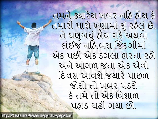 Gujarati Suvichar On Motivational