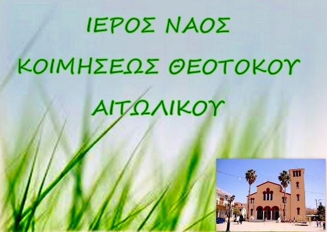 Ιερός Ναός Κοιμήσεως Θεοτόκου Αιτωλικού