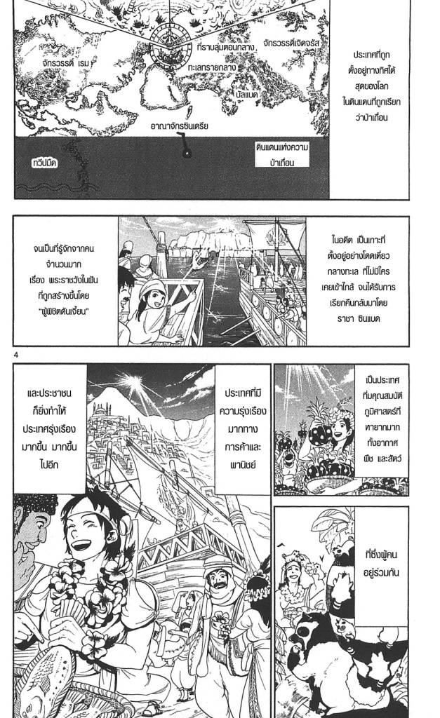Magi the Labyrinth of Magic 77 TH อาณาจักรซินเดเรีย  หน้า 3
