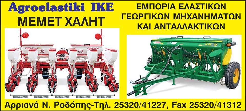 ΜΕΜΕΤ ΧΑΛΗΤ - ΑΓΡΟΕΛΑΣΤΙΚΗ