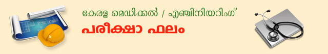 http://cee.kerala.gov.in/keam2015/main/index.php