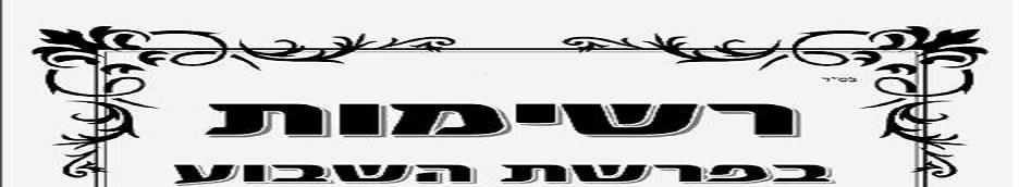 """עלון """"רשימות בפרשת השבוע""""/ הרב הלל יחיאל הופנר"""