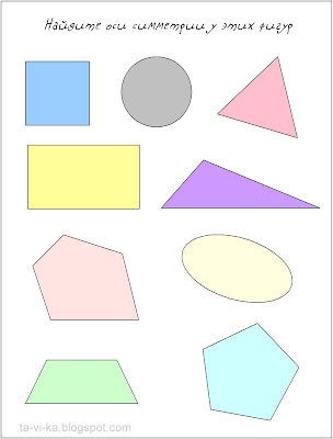 симметрия геометрических фигур