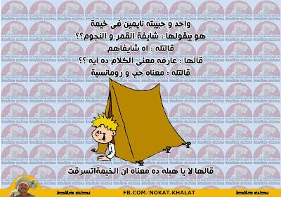 نكت مصرية مضحكة كاريكاتير مصرى مضحك 2013  %D9%86%D9%83%D8%AA+%D9%85%D8%B5%D8%B1%D9%8A%D8%A9+%28163%29