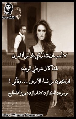 شهرذاد الخليج .. احلى ما كتبت من خواطر ( 30 خاطرة - 7 )