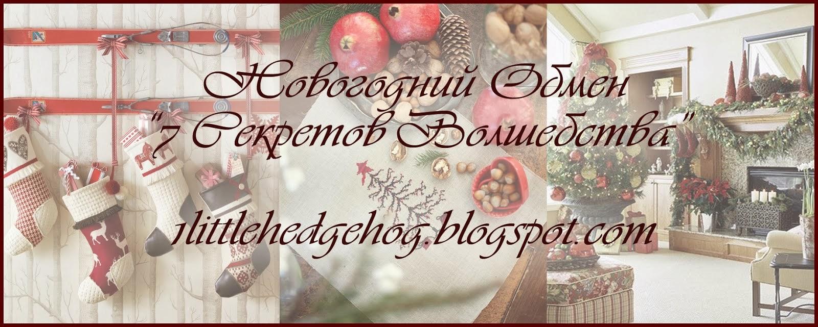"""Новогодний Обмен """"7 секретов волшебства"""""""