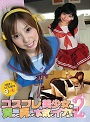 Cosplay Beautiful Girl True Grope Revival Volume 2