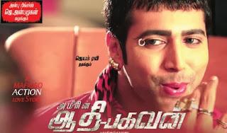 Kaatrile HD: Aadhi-Bhagavan
