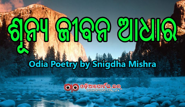 Odia Poetry: *Sunya Jibana Adhara (ଶୂନ୍ୟ ଜୀବନ ଆଧାର)* By Snigdha Mishra, Siripur, BBSR