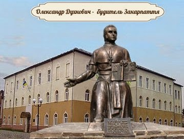 О.Духнович - будитель Закарпаття
