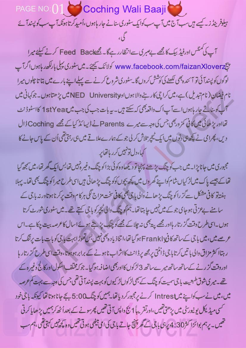 Think, that Urdu sex story