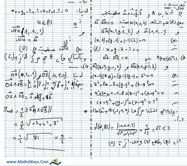 تصحيح التمرين الاول-الفضاء- من الامتحان الوطني 2015 في مادة الرياضيات المسرب