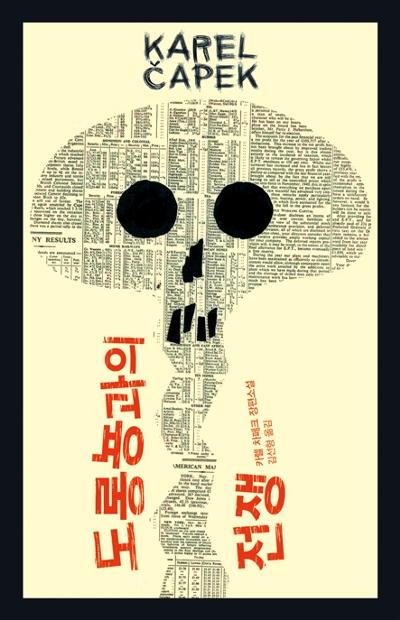 Korean Book Cover Design : Great korean book cover designs koreabridge
