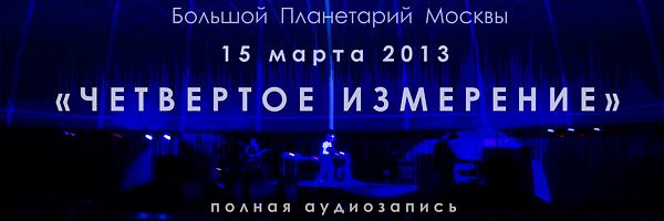 «Четвертое измерение» в Большом Планетарии Москвы - аудиозапись от Александра Трунтаева