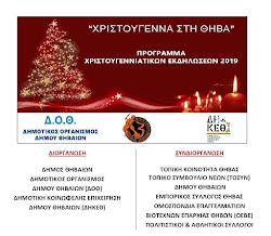 Χριστούγεννα στη Θήβα- Πρόγραμμα Εκδηλώσεων